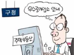 서울 구청마다 '부동산 행정' 특화