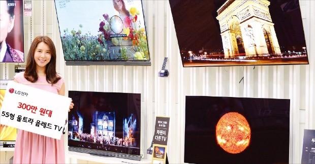 LG전자는 리우올림픽 기간에 대대적인 TV 및 가전제품 할인 행사를 연다. LG전자 제공