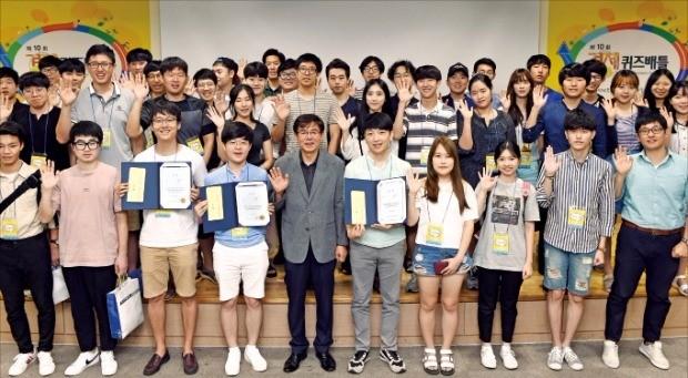제10회 경제퀴즈 배틀 우승자인 성민우 씨(앞줄 오른쪽 다섯 번째)와 입상자들이 시상식에서 함께 손을 흔들고 있다. 허문찬 기자 sweat@hankyung.com