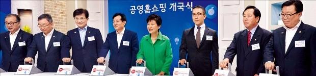 박근혜 대통령이 작년 7월14일 서울 상암동 디지털 큐브빌딩에서 열린 공영홈쇼핑 개국식에 참석해 방송 송출 손잡이를 올리고 있다. 공영홈쇼핑 제공