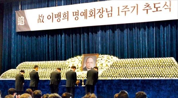 14일 서울 장충동 CJ인재원에서 열린 이맹희 CJ그룹 명예회장 1주기 추도식에서 참석자들이 고인을 추모하고 있다. CJ제공
