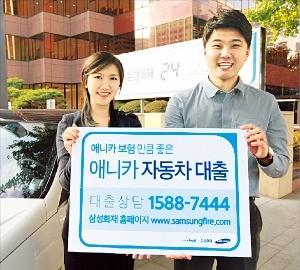 삼성화재 '애니카 자동차 대출'
