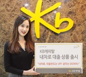 KB캐피탈 '내차로 대출'