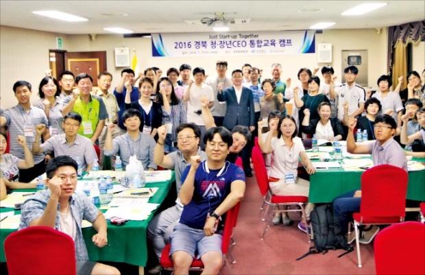 지난달 열린 청장년 최고경영자(CEO) 통합교육캠프에서 청장년 CEO들이 성공을 다짐하고 있다. 경북테크노파크 제공