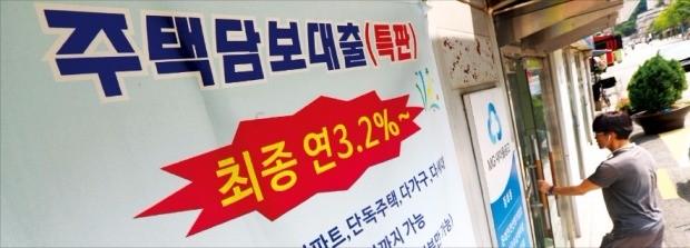 가계부채가 올 상반기에만 54조원 넘게 급증하며 사상 최대치인 1257조원을 기록했다. 정부는 25일 관계기관 대책회의를 열고 '가계부채 관리방안'을 발표했다. 서울 시내 한 새마을금고 앞에 대출 안내 현수막이 걸려 있다. 연합뉴스
