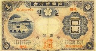 대한제국 1원 지폐 속 수원화성 화홍문