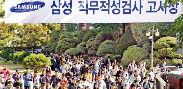 삼성그룹은 지난해 신입사원 공채 때 직무적합성 평가와 창의성 면접을 새로 도입했다. 한경DB