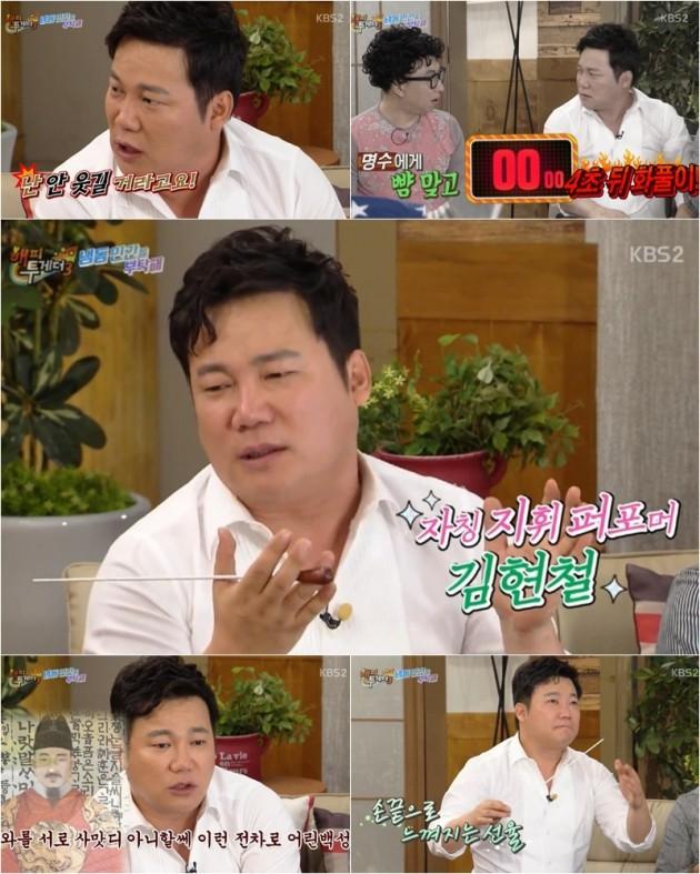 김현철 /해피투게더3