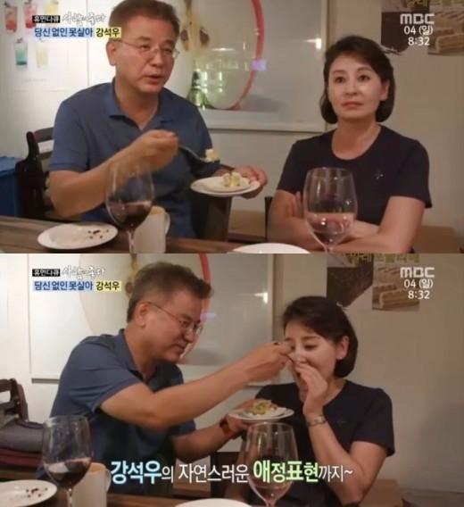 '사람이좋다' 강석우/사진=MBC '사람이좋다' 방송화면