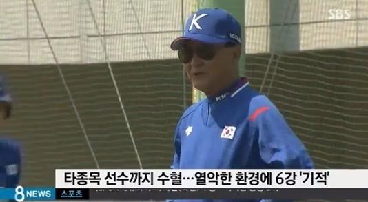 여자야구, 베네수엘라에 콜드게임패. SBS뉴스 캡처