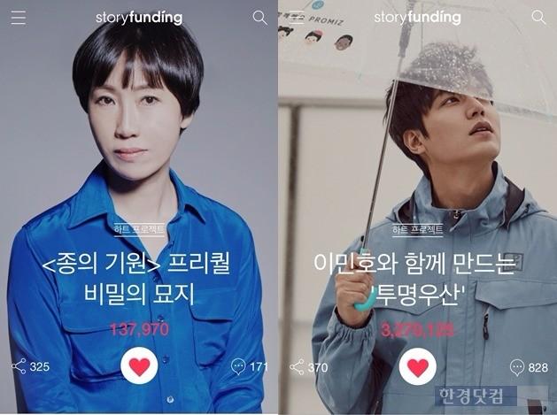 카카오의 액션형 콘텐츠 크라우드펀딩 '하트펀딩'에서 프로젝트를 진행 중인 작가 정유정(왼쪽)과 배우 이민호.
