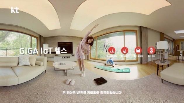 360도 카메라로 촬영한 KT의 '기가 IoT 헬스' 광고 캡쳐.