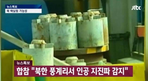 북한 풍계리 인근서 규모 4.0 지진 /사진=JTBC 방송캡쳐