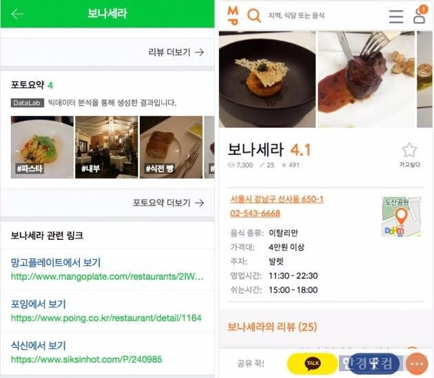 식당 '보나세라'를 소개한 네이버 식당 정보 상세 페이지(왼쪽)에서 '망고플레이트(오른쪽)' '포잉' '식신' 등 스타트업들의 사이트 링크가 추가돼 있다. / 사진=네이버 제공