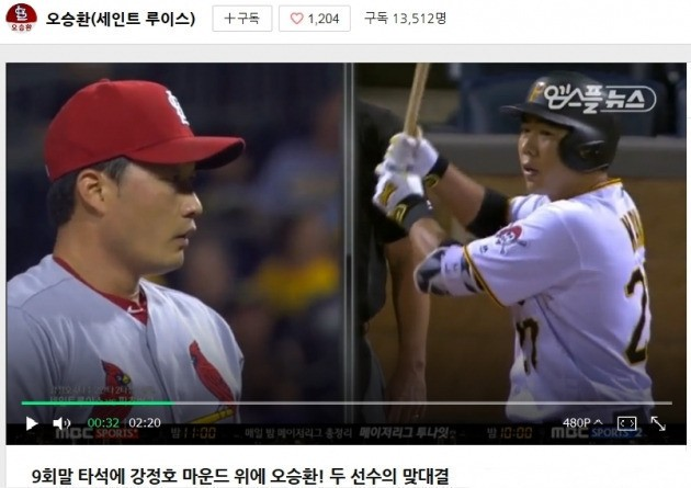 지난 7일 오승환과 강정호의 맞대결 동영상. / 네이버 TV캐스트 화면 캡처