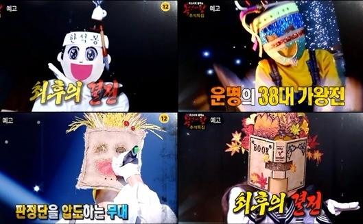 복면가왕 팽이소년·문학소녀·석봉이·가마니