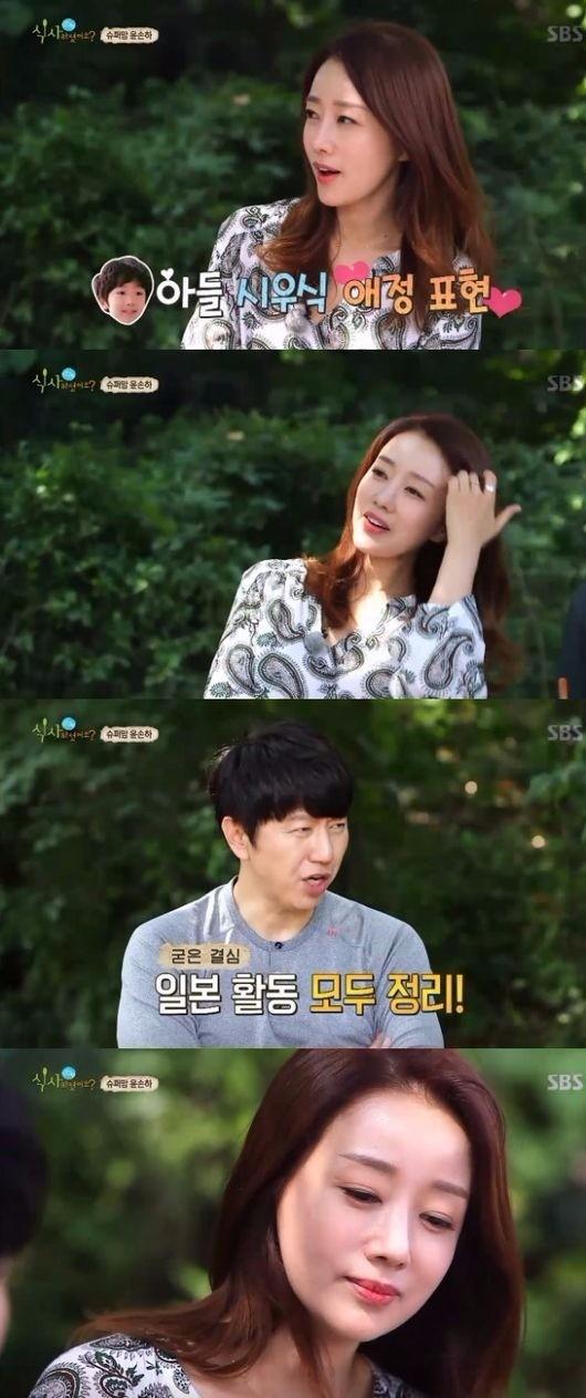 윤손하/사진=SBS '잘 먹고 잘 사는 법, 식사하셨어요?' 방송화면