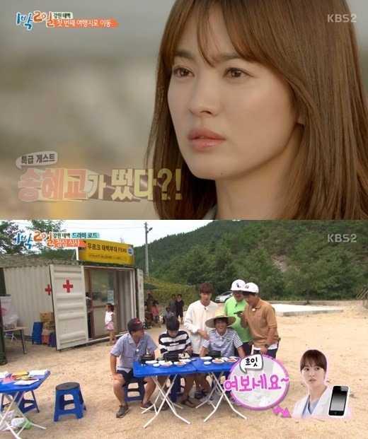 송혜교, 목소리만으로 '1박2일' 초토화…