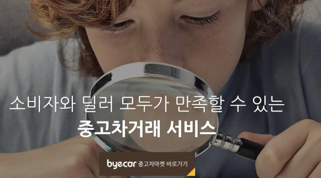 중고차 온라인 거래업체 바이카는 전국 딜러들의 실시간 경쟁입찰로 '내 차 팔기' 서비스를 제공하고 있다. 사진=바이카 홈페이지 화면 캡처.