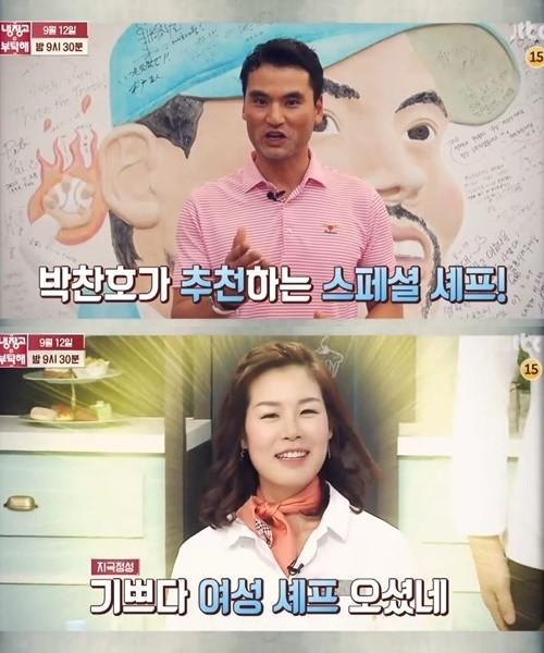 박찬호 아내 박리혜 / JTBC 방송 캡처