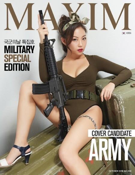 육군 콘셉트. 맥심 제공.