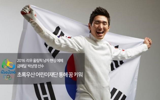 2016 리우올림픽 펜싱 금메달리스트 박상영 선수