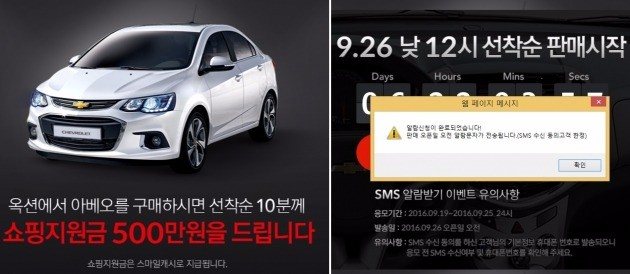 한국GM은 26일 전자상거래업체인 옥션을 통해 '더 뉴 아베오'를 10대 한정으로  판매한다. 19~25일 알람 서비스를 신청한 고객은 문자메시지로 구매 시작을 안내를 받을 수 있다.