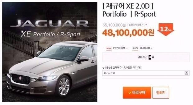 지난달 티몬은 재규어 XE 차량을 온라인으로 판매해 재규어코리아 측과 갈등을 빚었다.