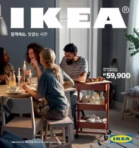 이케아도 식기·주방용품 판다…'집밥' 캠페인
