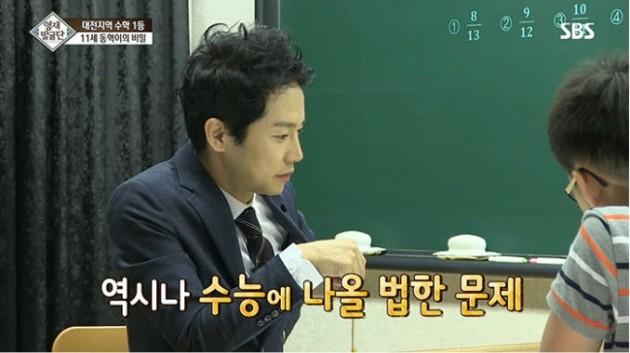 수학인강 스타강사 세븐에듀 차길영 대표