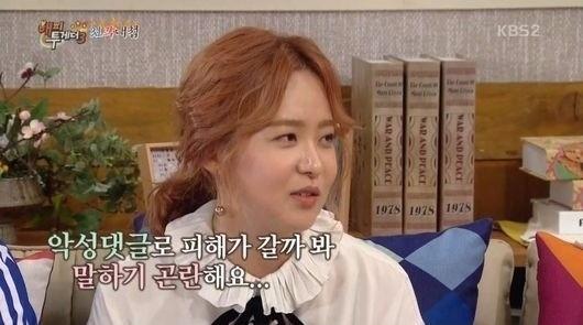유소영/유소영/ '해피투게더' 캡처