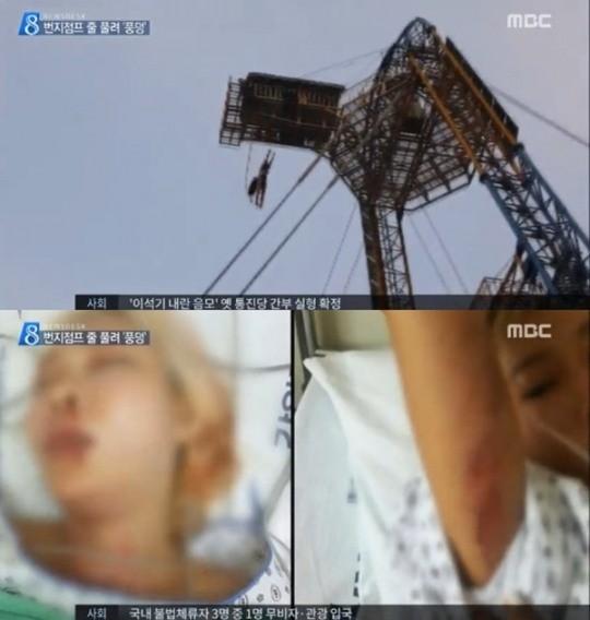 번지점프 사고 / 사진 = MBC 방송 캡처