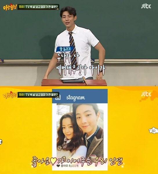 '아는형님' 지수/사진=JTBC '아는형님' 방송화면