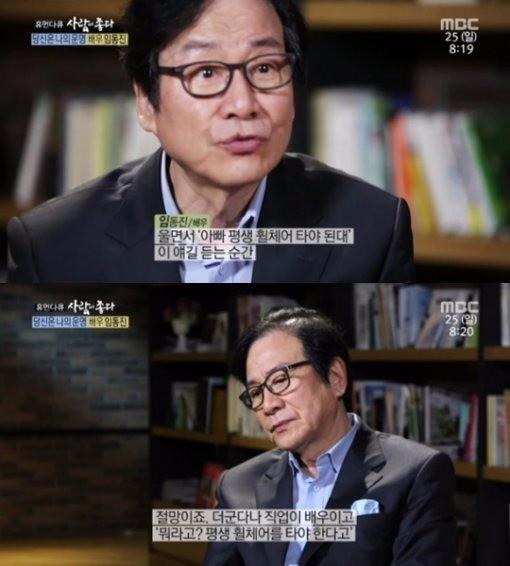 '사람이 좋다' 배우 임동진/사진=MBC '사람이 좋다' 방송화면