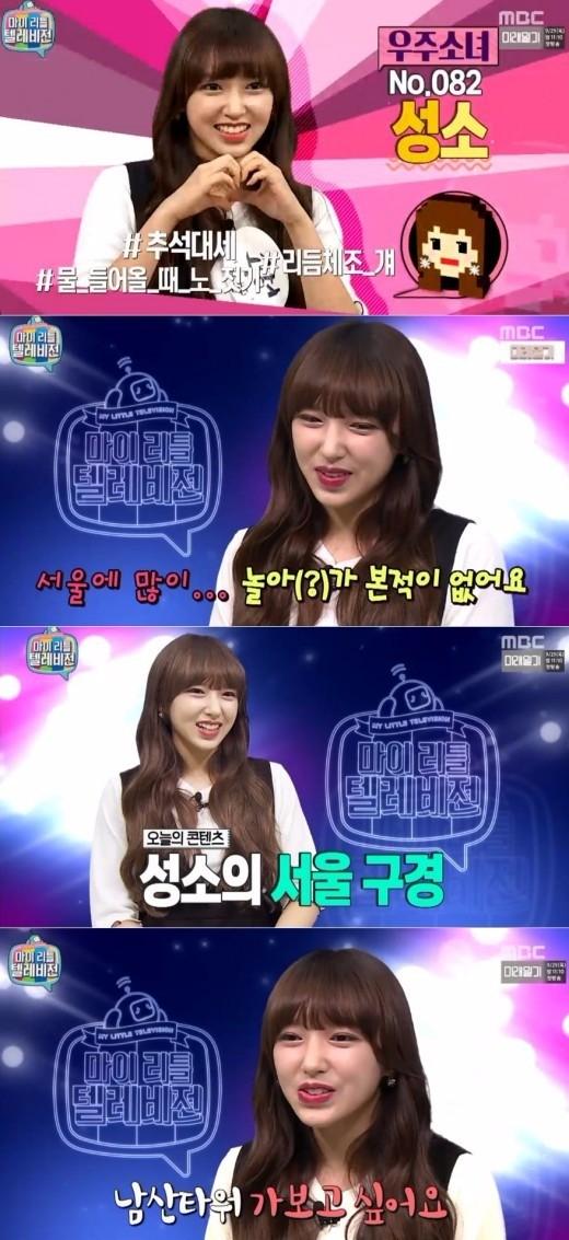 '마리텔' 우주소녀 성소/사진= MBC '마이리틀텔레비전' 방송화면