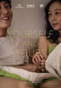 영화 '당신 자신과 당신의 것' 포스터. 사진=네이버 영화