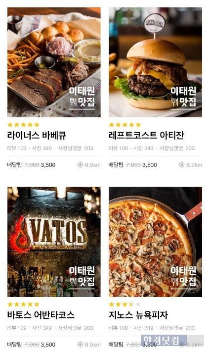 배민키친에 입점한 이태원 맛집들. / 사진=우아한형제들 제공