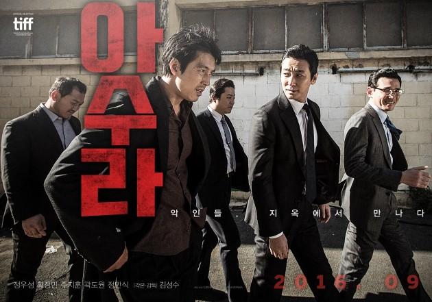 영화 '아수라' 포스터 /사진=CJ엔터테인먼트 제공