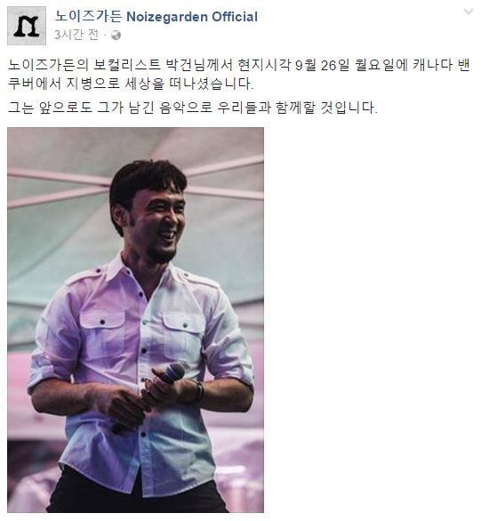 노이즈가든 박건 별세 /사진=노이즈가든 공식 페이스북