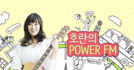 박은경 아나운서가 대신 진행한 호란의 파워FM. 홈페이지 캡처