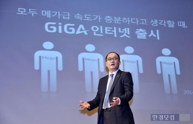 29일 서울 광화문 KT스퀘어에서 열린 'KT 기가 인터넷2.0' 기자간담회에서 강국현 KT 마케팅부문장(전무)이 기가 인터넷 사업 전략에 대해 발표하고 있다. / 사진=KT 제공