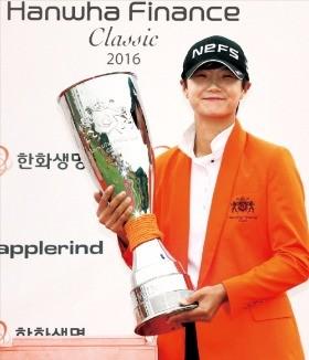 박성현이 4일 한화금융클래식에서 시즌 7승을 달성한 뒤 우승 트로피를 들고 환하게 웃고 있다. KLPGA 제공