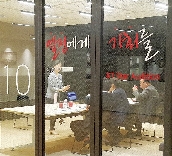 12일까지 신입사원을 뽑는 KT는 지난 3일 'KT스타오디션'을 치렀다.