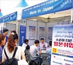 서울대에 마련된 일본취업 안내 부스.
