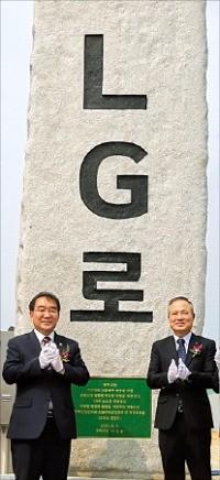 이웅범 LG화학 사장(오른쪽)과 이승훈 청주시장이 8일 LG로 표지석 앞에서 박수치고 있다. LG화학 제공