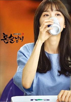 5일 첫 방송을 내보낸 드라마 '혼술남녀'. tvN 제공