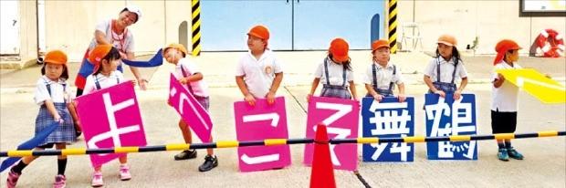 < 크루즈선 환영나온 유치원생 > 일본 교토에서 북쪽으로 90㎞ 떨어진 마이즈루항. 부둣가에 모인 유치원생들이 '마이즈루에 오신 걸 환영합니다'라는 팻말을 들고 크루즈 관광객을 맞고 있다. 오형주 기자