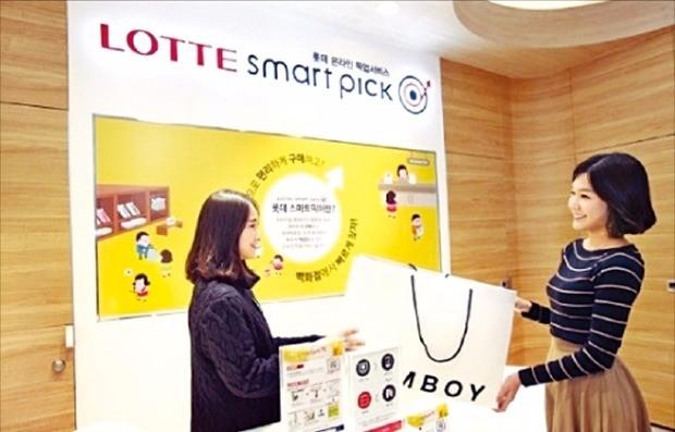롯데는 온라인으로 구입한 상품을 롯데백화점에서 찾을 수 있는 스마트픽 서비스를 제공하고 있다.