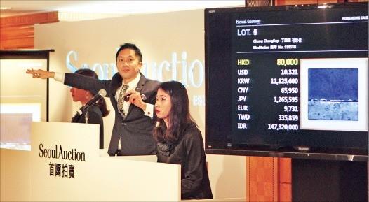 서울옥션이 작년 11월 홍콩에서 연 경매 현장.