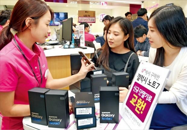 배터리 결함이 발견된 갤럭시노트7의 새 제품 교환이 시작된 19일 LG유플러스 서울 시청역직영점을 찾은 소비자들이 교환과 관련해 상담을 하고 있다. 허문찬 기자 sweat@hankyung.com